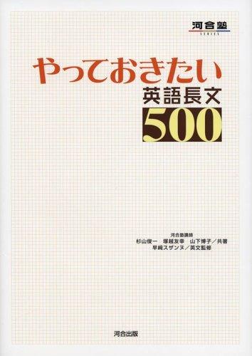やっておきたい英語長文500