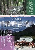 とっておきの聖地巡礼 世界遺産「熊野古道」 歩いて楽しむ南紀の旅