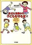 身近な危険から子どもを守る本―子どもの安全・安心ノート