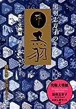 黒羽志寿子のキルト 藍と更紗編/巾着・タペストリー [DVD]