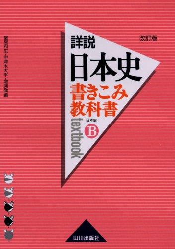 書きこみ教科書詳説日本史日本史B 改訂版