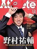 広島アスリートマガジン2011年12月号