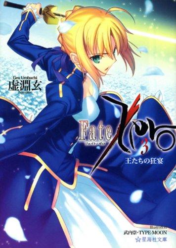 Fate/Zero(3) 王たちの狂宴 (星海社文庫)