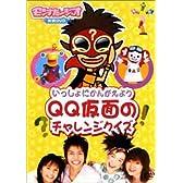いっしょに考えよう QQ仮面チャレンジクイズ [DVD]