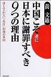 中国こそ逆に日本に謝罪すべき9つの理由―誰も言わない「反日」利権の真相