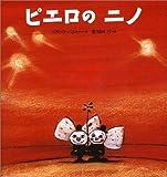 ピエロの ニノ (世界の絵本(新))