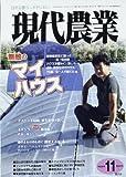現代農業 2012年 11月号 [雑誌]