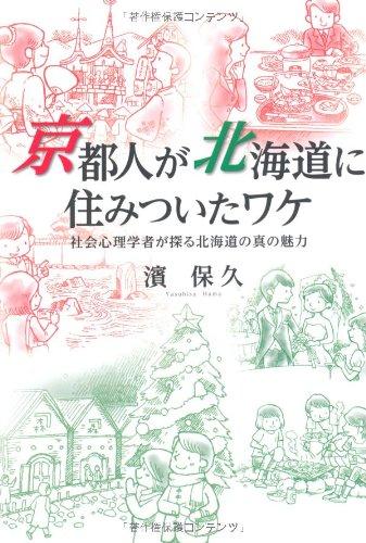 京都人が北海道に住みついたワケ―社会心理学者が探る北海道の真の魅力
