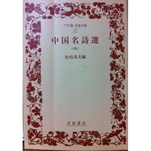 中国名詩選〈中〉 (ワイド版 岩波文庫)