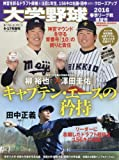 大学野球2016春季リーグ展望号 2016年 4/17 号 [雑誌]: 週刊ベースボール 別冊