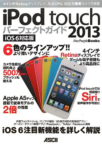 iPod touch パーフェクトガイド2013 iOS 6対応版 (MacPeopleBooks)