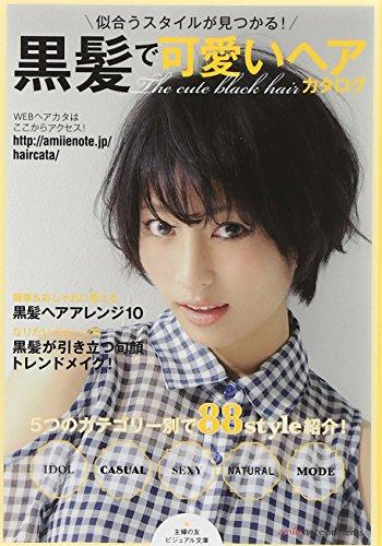 黒髪で可愛いヘアカタログ―似合うスタイルが見つかる! (主婦の友ビジュアル文庫)