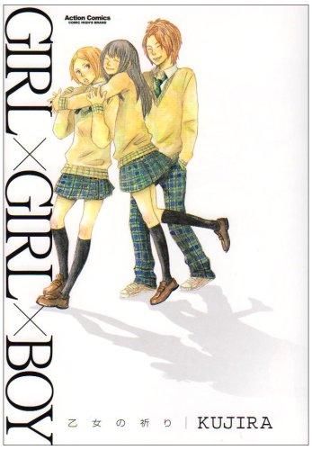 GIRL×GIRL×BOY—乙女の祈り— (アクションコミックス) [コミック] / KUJIRA (著); 双葉社 (刊)