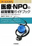 ケーススタディ 医療・NPOの経営管理ガイドブック