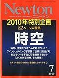 Newton (ニュートン) 2010年 07月号 [雑誌]