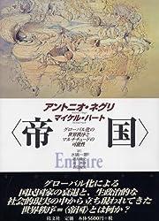 <帝国> グローバル化の世界秩序とマルチチュードの可能性