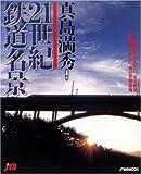 21世紀鉄道名景 JTBムック