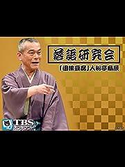 落語研究会 「徂徠豆腐」入船亭扇辰