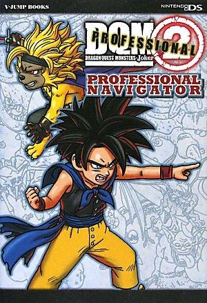 ドラゴンクエストモンスターズジョーカー2プロフェッショナルPROFESSIONAL NAVIGATOR
