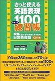 さっと使える英語表現1100まるごと練習帳【CD付き】