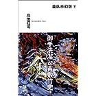 龍臥亭幻想 下 (カッパノベルス)