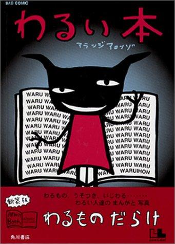 わるい本 (アランジブックス)
