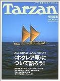 Tarzan特別編集 ホクレア号について語ろう!