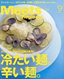 Meets Regional(ミーツ リージョナル) 2016年 09 月号 [雑誌]
