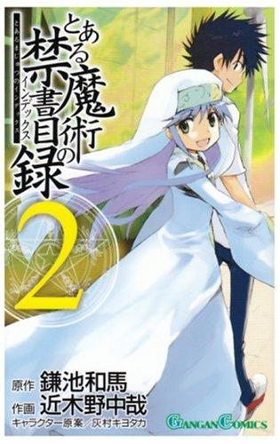 とある魔術の禁書目録(インデックス) 2 (ガンガンコミックス)