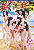 AKB48総選挙! 水着サプライズ2013 (集英社ムック)