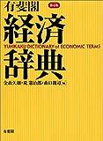 有斐閣経済辞典