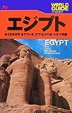 エジプト (ワールドガイド―アフリカ)
