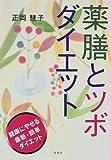 薬膳とツボダイエット (Futaba greenery books)