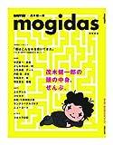 モギダス 茂木健一郎の頭の中身 僕はこんな本を書いてきた