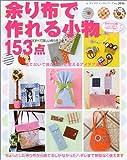 余り布で作れる小物153点―すべて詳しい作り方つき (レディブティックシリーズ―ソーイング (2036))