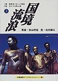 国境流浪〈上〉東西ヨーロッパ・カリブ (京都書院アーツコレクション)