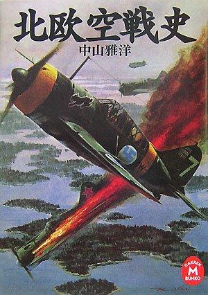 中山雅洋 北欧空戦史 (学研M文庫)