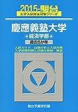 51YE9snXM7L. SL160  受験でエリートまっしぐら~慶應、早稲田に合格しよう~Lesson16慶應経済の英語①リーディングについて