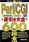 Perl/CGI逆引き大全 600の極意