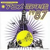 みんなのテレビ・ジェネレーション アニメ歌年鑑1987