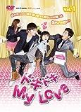 ドキドキ MyLove DVD-BOX1