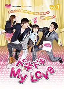 ドキドキ MyLove DVD-BOX1