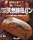 自家製酵母パン工房パオの天然酵母パン—酵母を育てて焼いてみよう! (マイライフシリーズ特集版)