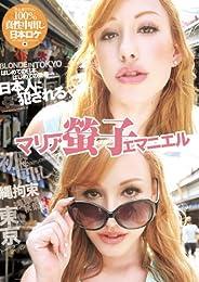 BLONDE IN TOKYO マリア・螢子・エマニエル ~はじめての日本~ [DVD]