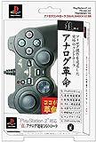 PlayStation2専用 「真」アナログ連射コントローラ ブラック