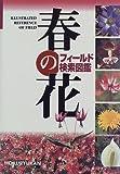春の花 (フィールド検索図鑑)