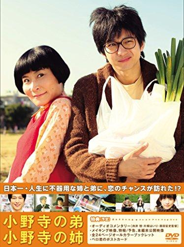 小野寺の弟・小野寺の姉 特別版[DVD]