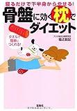 寝るだけで下半身からやせる! 骨盤に効く枕でダイエット (宝島SUGOI文庫)