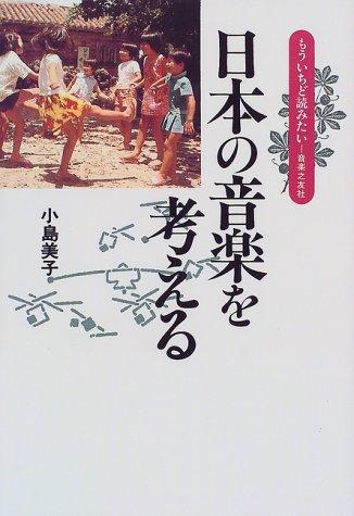 日本の音楽を考える