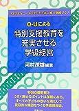 Q‐Uによる特別支援教育を充実させる学級経営―さまざまなニーズの子どもが共に育つ学級づくり